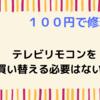 【100円で修理】テレビリモコンが反応しなくなった・効かない時の直し方!