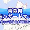 青森県の津波ハザードマップ「東日本大震災を超える大津波の可能性、日本海側20m想定も」