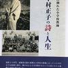 中村正子の詩と人生