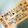 【日記】2016年11月24日(木)「ようやく」