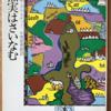 アガサ・クリスティ「無実はさいなむ」(ハヤカワ文庫)