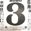 6月3日(水)② 2020 🌔閏4月12日