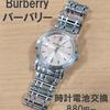 バーバリー Burberry 時計の電池交換880円~