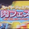 【2018年1月4日~8日】スーパープレミアム 肉フェス NEW YEAR ニクトーバーフェス in 京セラドーム大阪