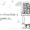 【ライター自己紹介】 脂質系バーチャルブロガー! Hidekichi.