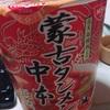 『蒙古タンメン中本 豆腐スープ』 セブンプレミアム