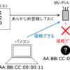 MACアドレスフィルタリングは微妙 - 家庭用Wi-Fiルータの設定について考えてみた⑥