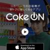 アプリをダウンロードしたらコーラがもらえた話。