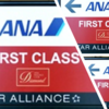 【シカゴ出張予定のある人は必見】ANAマイルを使った特典航空券ファーストクラスで東京・シカゴの往復は直前でも空席があります!