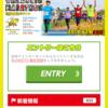 館山若潮マラソンエントリー