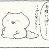 4コマ漫画「ポンポコリン」