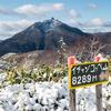 支笏湖で日の出を見てから雪のイチャンコッペ山に登ってきた!