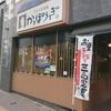 かっぽうぎ 札幌時計台店 / 札幌市中央区北1条西2丁目