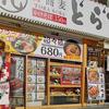 12月18日(火)歌舞伎町の路麺そば店と、海鳥に食らいつくGT。