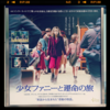 【映画】少女ファニーと運命の旅