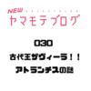 NEWヤマモテブログ (30)