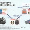 東武鉄道  「日光・鬼怒川エリア 鉄道乗り放題きっぷ」 3
