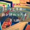 2019 上半期に読了した本