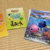 ファンダフルディズニー会報vol.51が届きました!!『ニモ&フレンズ シーライダーズ』特集