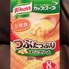 平日ダイエット‼︎【水曜編】コーンスープ