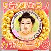【cake.jpの口コミ】通販で評判が良い、乳幼児むけ誕生日ケーキ(力士の似顔絵)で祝5歳!