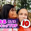 【永久保存版・お歳暮3千円~】お菓子類のガチおススメランキングトップ10(2/2)