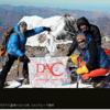会社創立50周年記念事業で、7大陸最高峰制覇を狙う