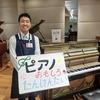 ~ピアノ調律師 たっくんその⑮~たっくんイベント実施報告