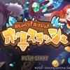『おしゃべり!ホリジョ!ホリスラッシュ』のプレイ動画やシステム紹介が公開!
