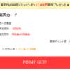 【テレビCM中】17,000円(8,100マイル)楽天カード入会でもらえる【自動リボ払い等で+8,000円】