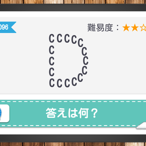 【No.96】小学生から解ける謎解き練習問題(難易度★2)
