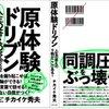 リベラルCBOチカイケさんの本がアマゾンで予約スタート!一部無料公開中☆!