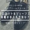 【6ヵ月経過】クロケット&ジョーンズの革靴の手入れ方法は!?