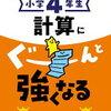 小3娘の最近の家庭学習(かなりゆる~いです(*ノωノ))【英語/算数編】