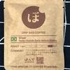 【331】ぽんでコーヒー ブラジル Honey-Chocola Santo Autonio Estates