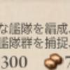 艦これ 任務「改装航空巡洋艦、出撃!」前編