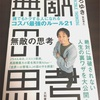 2017-08-19 ひろゆきさん「無敵の思考」を読んでみた