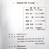 吹奏楽部 第30回千葉県吹奏楽個人コンクール西部地区予選