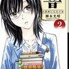【113-2】柳本 光晴『響 〜小説家になる方法〜2』