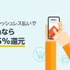 Amazonもキャッシュレス消費者還元事業の対象に。合計7.5%還元を受ける方法を紹介