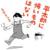 『平太郎に怖いものはない』1話公開されました。