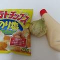 新玉葱といえば、新玉ポテチ!おつまみにぴったりの止まらなくなるサラダです。