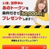 今だけ50,000円分のプレゼントキャンペーン!!