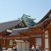 名古屋城 日本100名城スタンプラリー第二十一回