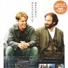 退職する1週間前に観た映画【グッドウィルハンティング/旅立ち】