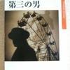 グレアム・グリーン「第三の男」(ハヤカワ文庫)