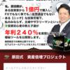 1億円で購入した神投資ツールを公開します