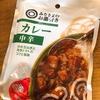 ◎みなさまのお墨付き カレー(中辛)