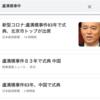 7月7日の日本メディア