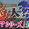 【MHF-ZZ】 公式サイト更新情報まとめ 2/13~2/20